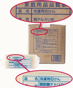 洗濯用石鹸の品質表示の一例