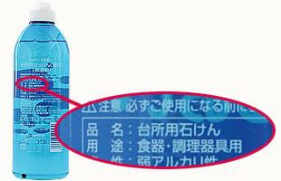 台所用石鹸の品質表示の一例